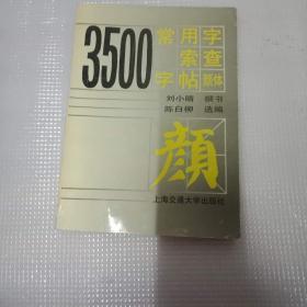 3500常用字索查字帖〈颜体〉