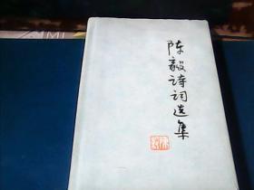 陈毅诗词选集 (精装) 大32开