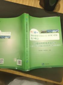 ESI虚拟样机技术及应用——2014年ESI中国&中航伊萨用户峰会论文选集