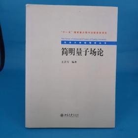 简明量子场论:北京大学物理学丛书