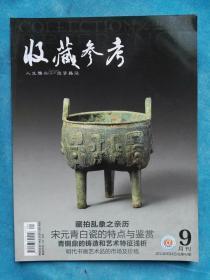 收藏参考 2011-9