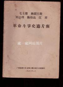 大文革资料红色收藏品 毛主席等革命斗争史迹片断