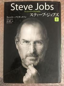 Steve Jobs  The Exclusive Biographyスティーブ・ジョブズⅡ