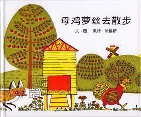 母鸡萝丝去散步--信谊世界精选图画书