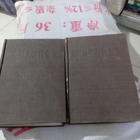 中国大百科全书军事。
