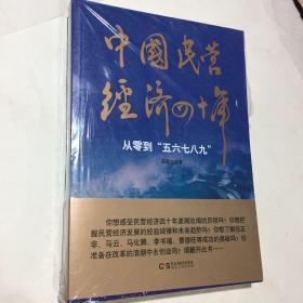 """中国民营经济四十年:从零到""""五六七八九"""""""