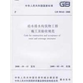 中華人民共和國國家標準:給水排水構筑物工程施工及驗收規范(GB50141-2008)