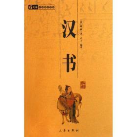 汉书 历史古籍 (汉)班固