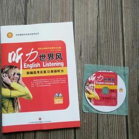 导学教程 : 新编高考总复习. 英语听力 听力世界风