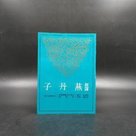 台湾三民版   曹海东 注译;李振兴 校阅《新译燕丹子》(锁线胶订)