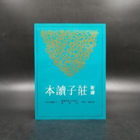 台湾三民版  张松辉注译《新译庄子读本》(锁线胶订)