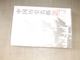 中国历史名都