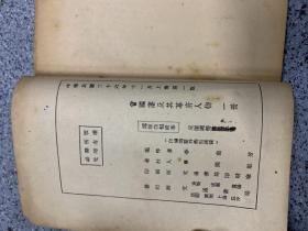 民国36年初版:曾国藩及其幕府人物 一册全