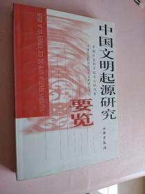 中国文明起源研究要览