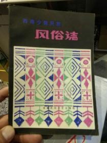 【1981年一版一印】云南少数民族风俗志  《思想战线》编辑部编 出版社:  中国民间文艺出版社