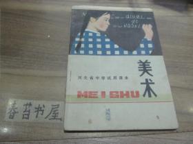 河北省中学试用课本---美术