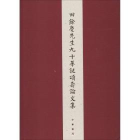 田餘慶先生九十華誕頌壽論文集