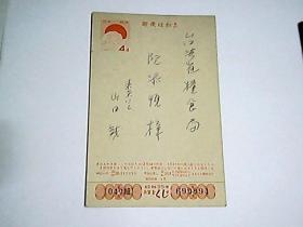 日本寄台湾  明信片 / 1960年