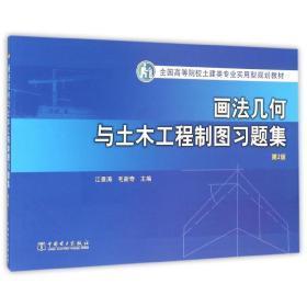 ��法�缀闻c土木工程♂制�D��}集(第2版)