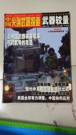 中国尖端武器报道 武器较量 2004年11月A 总119期