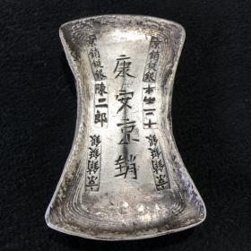 旧藏     银锭