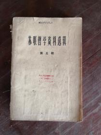 苏联哲学资料选辑  第五辑 64年1版1印 包邮挂刷