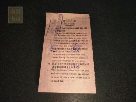 1947年中国旅行社江西牯岭轿票1张(11X6.5CM)