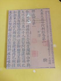 翰海96春季拍卖会 中国古籍善本