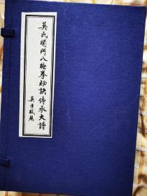 吴氏开门八极拳秘诀传承大谱 两册 最新版 吴连枝