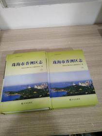 珠海市香洲区志 上下 两本合售