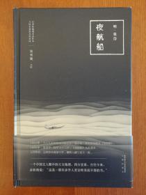 夜航船(全新点校精装版)