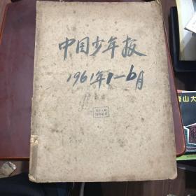 中国少年报(1961年1到6月合订本)