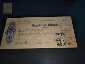 1935年广州中国银行支票1张,贴2分广东乐昌印花税票1枚(19X9CM)