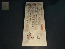 1935年广州中国银行支票1张,贴1分广东省河印花税票2枚(21X8.5CM)