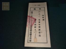 民国三十二年美洲大埠昭伦联义总会所收条1张(20.6X9CM)
