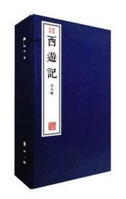 绣像批评本西游记(8开线装 全一函八册 原包装)