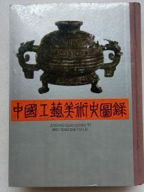 中国工艺美术史图录丛书--中国工艺美术史图录(上、下册全)--田自秉 吴淑生编。上海人民美术出版社。1994年。1版1印。硬精装