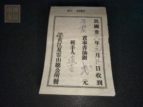 民国三十六年旅美三藩市黄江夏云山总会所香油收据1张(14X9CM)