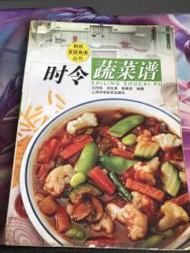 时令蔬菜谱——新版家庭食谱丛书