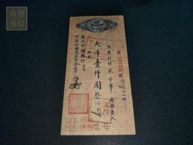 1934年广州中国银行支票1张,贴2分广东南韶连印花税票1枚(15X7.5CM)