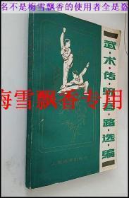 武术传统套路选编 82年原版品好  (查拳华拳南拳形意拳八卦掌太极剑等)