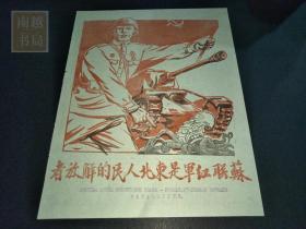 """民国""""苏联红军是东北人民的解放者""""宣传画1张(27X22CM)"""