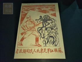 """民国""""苏联红军是东北人民的解放者""""宣传画1张(30X21.5CM)"""