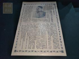 """民国""""斯大林同志告苏联民众书""""宣传画1张(43X28CM)"""