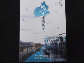 桐乡市地图集