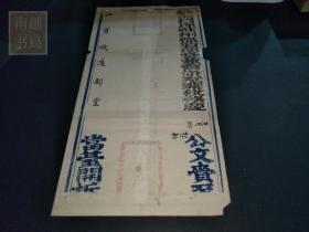 光绪二十年钦命督理苏州织造部堂寄江宁织造部官封1个(43X23CM)