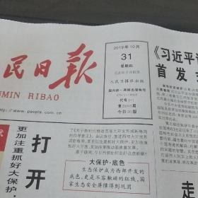 人民日报4开原版 2019年10月31日 生日报、老报纸、旧报纸