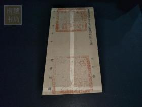 宣统二年荆州将军寄内阁典籍厅官封1个(30X15CM)