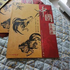 中国斗鸡谱
