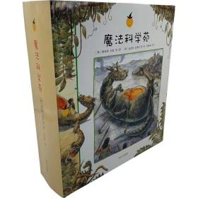 魔法科学苑(20册)
